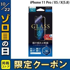 LEPLUS ルプラス iPhone 11 Pro / XS / X ガラスフィルム スタンダードサイズ ブルーライトカット GLASS PREMIUM FILM 0.33mm LP-IS19FGB ネコポス可|ec-kitcut