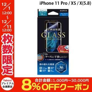LEPLUS ルプラス iPhone 11 Pro / XS / X ガラスフィルム 平面オールガラス ブルーライトカット GLASS PREMIUM FILM 0.33mm LP-IS19FGFB ネコポス可 ec-kitcut