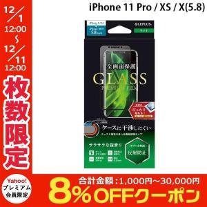 LEPLUS ルプラス iPhone 11 Pro / XS / X ガラスフィルム 平面オールガラス マット GLASS PREMIUM FILM 0.33mm LP-IS19FGFM ネコポス可|ec-kitcut
