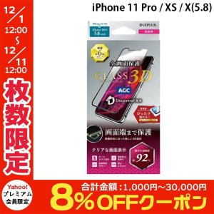 LEPLUS ルプラス iPhone 11 Pro / XS / X ガラスフィルム ドラゴントレイル 超立体オールガラス 超透明 GLASS PREMIUM FILM 0.33mm ネコポス送料無料|ec-kitcut