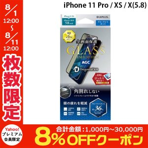LEPLUS ルプラス iPhone 11 Pro / XS / X ガラスフィルム ドラゴントレイル 立体ソフトフレーム ブルーライトカット GLASS PREMIUM FILM ネコポス送料無料|ec-kitcut