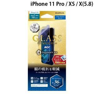LEPLUS ルプラス iPhone 11 Pro / XS / X ガラスフィルム ドラゴントレイル-X スタンダードサイズ ブルーライトカット GLASS PREMIUM FILM ネコポス送料無料|ec-kitcut