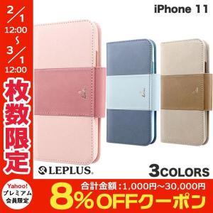 iPhone 11 ケース LEPLUS iPhone 11 上質PUレザーブックケース PREMIER Katie  ルプラス ネコポス送料無料|ec-kitcut