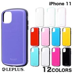 iPhone 11 ケース LEPLUS iPhone 11 超軽量・極薄・耐衝撃ハイブリッドケース PALLET AIR  ルプラス ネコポス可|ec-kitcut