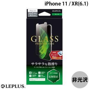 iPhone 11 / XR 保護フィルム LEPLUS ルプラス iPhone 11 / XR ガラスフィルム スタンダードサイズ マット GLASS PREMIUM FILM 0.33mm LP-IM19FGM ネコポス可|ec-kitcut