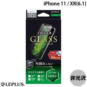 iPhone 11 / XR 保護フィルム LEPLUS ルプラス iPhone 11 / XR ガラスフィルム 立体ソフトフレーム マット GLASS PREMIUM FILM LP-IM19FGSM ネコポス可|ec-kitcut