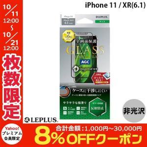 LEPLUS ルプラス iPhone 11 / XR ガラスフィルム ドラゴントレイル 平面オールガラス マット GLASS PREMIUM FILM 0.33mm LP-IM19FGDFM ネコポス送料無料|ec-kitcut