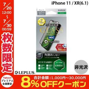 LEPLUS ルプラス iPhone 11 / XR ガラスフィルム ドラゴントレイル 立体ソフトフレーム マット GLASS PREMIUM FILM 0.25mm LP-IM19FGDSM ネコポス送料無料|ec-kitcut