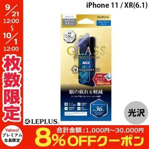 LEPLUS ルプラス iPhone 11 / XR ガラスフィルム ドラゴントレイル-X スタンダードサイズ ブルーライトカット GLASS PREMIUM FILM ネコポス送料無料|ec-kitcut