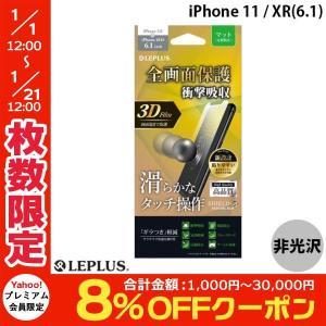 LEPLUS ルプラス iPhone 11 / XR 保護フィルム 全画面3DFilm マット・衝撃吸収 SHIELD・G HIGH SPEC FILM LP-IM19FLASFLM ネコポス可|ec-kitcut