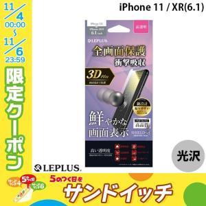 LEPLUS ルプラス iPhone 11 / XR 保護フィルム 全画面3DFilm 高透明・衝撃吸収 SHIELD・G HIGH SPEC FILM LP-IM19FLASFL ネコポス可|ec-kitcut