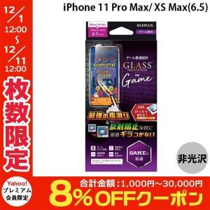 LEPLUS ルプラス iPhone 11 Pro Max / XS Max ガラスフィルム スタンダードサイズ ゲーム特化 GLASS PREMIUM FILM LP-IL19FGG ネコポス可|ec-kitcut