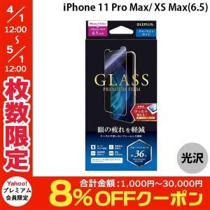 LEPLUS ルプラス iPhone 11 Pro Max / XS Max ガラスフィルム スタンダードサイズ ブルーライトカット GLASS PREMIUM FILM LP-IL19FGB ネコポス可|ec-kitcut