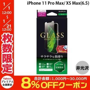LEPLUS ルプラス iPhone 11 Pro Max / XS Max ガラスフィルム スタンダードサイズ マット GLASS PREMIUM FILM LP-IL19FGM ネコポス可|ec-kitcut