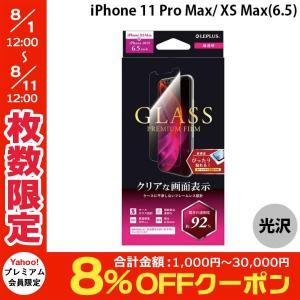 LEPLUS ルプラス iPhone 11 Pro Max / XS Max ガラスフィルム スタンダードサイズ 超透明 GLASS PREMIUM FILM 0.33mm LP-IL19FG ネコポス可|ec-kitcut
