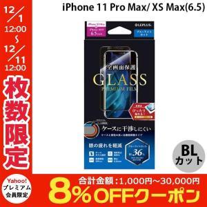 LEPLUS ルプラス iPhone 11 Pro Max / XS Max ガラスフィルム 平面オールガラス ブルーライトカット GLASS PREMIUM FILM LP-IL19FGFB ネコポス可|ec-kitcut