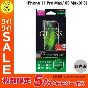 LEPLUS ルプラス iPhone 11 Pro Max / XS Max ガラスフィルム 平面オールガラス マット GLASS PREMIUM FILM LP-IL19FGFM ネコポス可|ec-kitcut