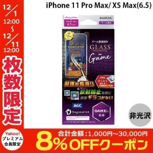 LEPLUS ルプラス iPhone 11 Pro Max / XS Max ガラスフィルム ドラゴントレイル スタンダードサイズ ゲーム特化 GLASS PREMIUM FILM ネコポス送料無料|ec-kitcut