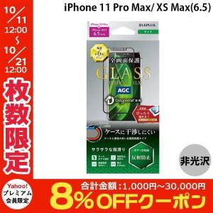 LEPLUS ルプラス iPhone 11 Pro Max / XS Max ガラスフィルム ドラゴントレイル 平面オールガラス マット GLASS PREMIUM FILM ネコポス送料無料|ec-kitcut