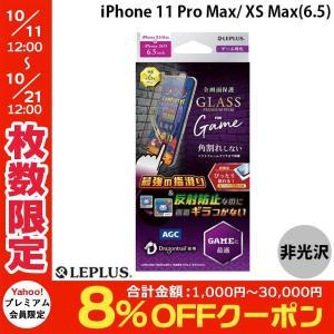 LEPLUS ルプラス iPhone 2019 6.5 / XS Max ガラスフィルム ドラゴントレイル 立体ソフトフレーム ゲーム特化 GLASS PREMIUM FILM ネコポス送料無料|ec-kitcut