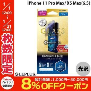 LEPLUS ルプラス iPhone 11 Pro Max / XS Max ガラスフィルム ドラゴントレイル-X スタンダードサイズ ブルーライトカット GLASS PREMIUM FILM ネコポス送料無料|ec-kitcut