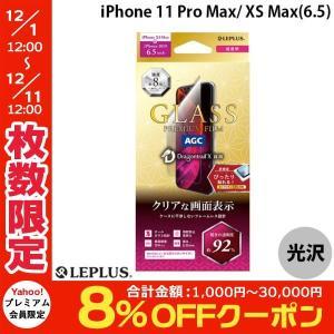 LEPLUS ルプラス iPhone 11 Pro Max / XS Max ガラスフィルム ドラゴントレイル-X スタンダードサイズ 超透明 GLASS PREMIUM FILM 0.33mm LP-IL19FGX ネコポス可|ec-kitcut