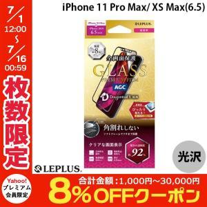 LEPLUS ルプラス iPhone 11 Pro Max / XS Max ガラスフィルム ドラゴントレイル-X 立体ソフトフレーム 超透明 GLASS PREMIUM FILM ネコポス送料無料|ec-kitcut