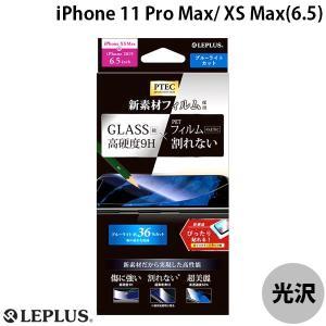 LEPLUS ルプラス iPhone 11 Pro Max / XS Max 高性能フィルム PTEC 9H スタンダードフィルム ブルーライトカット LP-IL19F9HB ネコポス送料無料|ec-kitcut