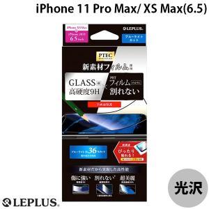 LEPLUS ルプラス iPhone 11 Pro Max / XS Max 高性能フィルム PTEC 9H 全画面フィルム ブルーライトカット LP-IL19F9HFB ネコポス送料無料|ec-kitcut