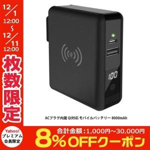 IMMEDIA イミディア Super Mobile Charger ACプラグ内蔵 Qi対応 モバイルバッテリー QC 4.0 PD 3.0 対応 最大18W 8000mAh CIO-SC2 ネコポス不可|ec-kitcut