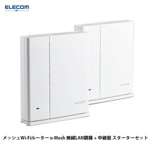 エレコム ELECOM メッシュWi-Fiルーター e-Mesh デュアルコア 無線LAN親機 + ...