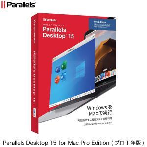 ソフトウェア Parallels パラレルス Desktop 15 for Mac Pro Edition Retail Box 1Yr JP ProEdition 1年版 PDPRO15-BX1-1Y-JP ネコポス不可|ec-kitcut