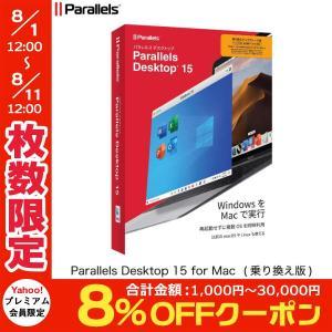 ソフトウェア Parallels パラレルス Desktop 15 for Mac Retail Box Competitive Upg JP 乗り換え アップグレード版 PD15-BX1-CUP-FU-JP ネコポス不可|ec-kitcut