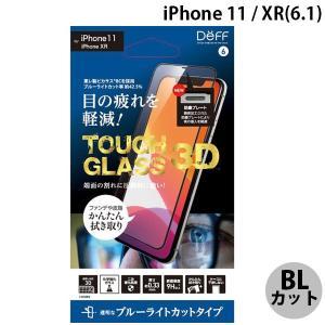 iPhone 11 / XR 保護フィルム Deff ディーフ iPhone 11 / XR TOUGH GLASS 3Dレジン ブルーライトカット 0.33mm DG-IP19M3DB3F ネコポス送料無料|ec-kitcut