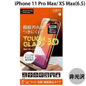 iPhone 11 Pro Max / XS Max 保護フィルム Deff ディーフ iPhone 11 Pro Max / XS Max TOUGH GLASS 3Dレジン マット 0.33mm DG-IP19L3DM3F ネコポス送料無料|ec-kitcut