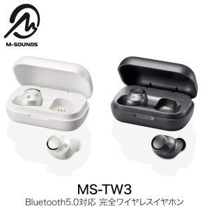 完全ワイヤレス イヤホン 独立 M-SOUNDS MS-TW3 Bluetooth 5.0対応 IPX7 防水 完全ワイヤレスイヤホン エムサウンド ネコポス不可|ec-kitcut