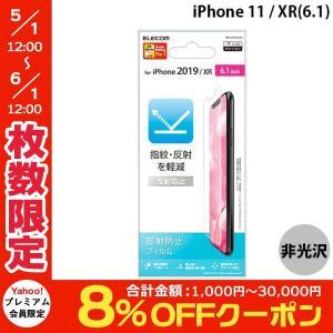 iPhone 11 / XR 保護フィルム エレコム ELECOM iPhone 11 / XR 液晶保護フィルム 反射防止 PM-A19CFLAN ネコポス可|ec-kitcut
