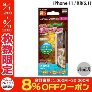 iPhone 11 / XR 保護フィルム エレコム ELECOM iPhone 11 / XR 液晶保護フィルム ゲーム用 スムースタッチ 反射防止 PM-A19CFLGMN ネコポス可|ec-kitcut