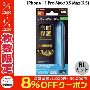 エレコム ELECOM iPhone 11 Pro Max / XS Max フルカバーフィルム 衝撃吸収 ブルーライトカット 防指紋 反射防止 ブラック PM-A19DFLPBLRBK ネコポス可|ec-kitcut