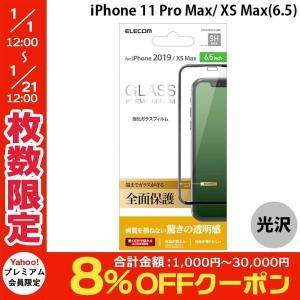 エレコム ELECOM iPhone 11 Pro Max / XS Max フルカバーガラスフィルム 0.33mm ブラック PM-A19DFLGGRBK ネコポス送料無料|ec-kitcut