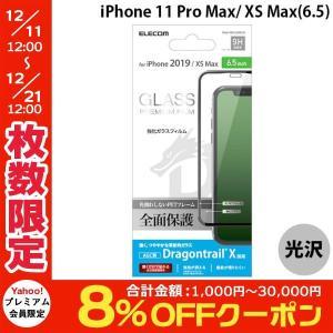エレコム ELECOM iPhone 11 Pro Max / XS Max フルカバーガラスフィルム フレーム付 ドラゴントレイル ブラック PM-A19DFLGFRDTB ネコポス送料無料|ec-kitcut