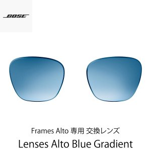 BOSE ボーズ Lenses Alto Frames Alto専用 交換レンズ Blue Gradient ネコポス送料無料 ec-kitcut