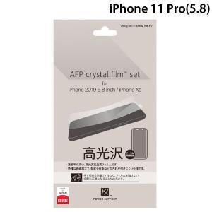 iPhone 11 Pro / XS / X 保護フィルム PowerSupport パワーサポート...