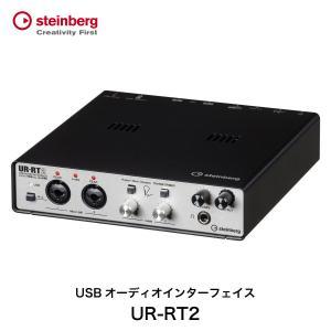 オーディオインターフェイス Steinberg スタインバーグ UR-RT2 4インx2アウト US...