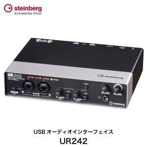 Steinberg スタインバーグ UR242 4インx2アウト USB 2.0 オーディオ MIDI インターフェイス UR242 ネコポス不可 ec-kitcut