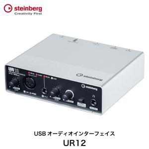 Steinberg スタインバーグ UR12 2インx2アウト USB 2.0 オーディオ MIDI インターフェイス UR12 ネコポス不可 ec-kitcut