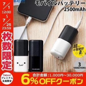 モバイルバッテリー エレコム モバイルバッテリー 小型 2500mAh 1ポート ネコポス不可|ec-kitcut