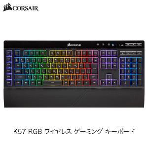 キーボード Corsair コルセア K57 RGB Wireless Bluetooth 2.4GHz ワイヤレス 有線 3モード 対応 ゲーミングキーボード CH-925C015-JP ネコポス不可|ec-kitcut