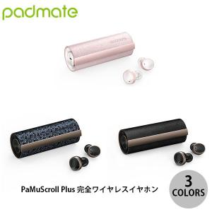 Padmate PaMuScroll Plus 完全ワイヤレスイヤホン Bluetooth 5.0 スクロールレザー調ケース 専用ワイヤレス充電レシーバー付き  パッドメイト ネコポス不可|ec-kitcut