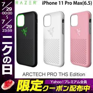 iPhone 11 Pro Max ケース Razer iPhone 11 Pro Max Arctech Pro THS Edition ゲーミング ハードケース レーザー ネコポス送料無料|ec-kitcut